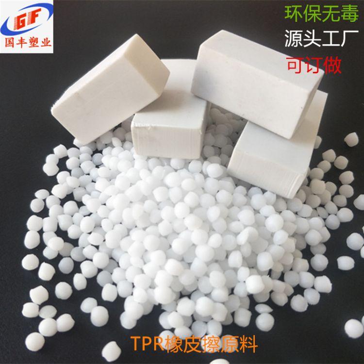 TPR橡皮擦料 TPR厂家产品质量稳定 易成型 涂擦能力强