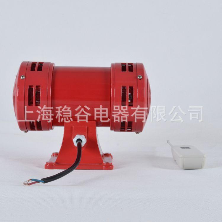 上海稳谷 马达报警器MS-490风螺警报器 矿业大功率双向防空报警器 无线遥控