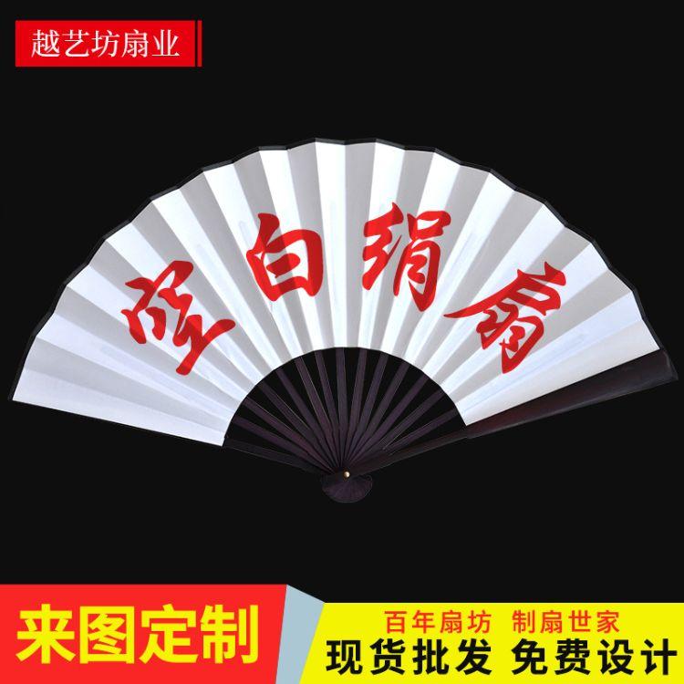 空白绢布折扇 宣纸扇子 酒吧蹦迪书法扇子 厂家批发定制