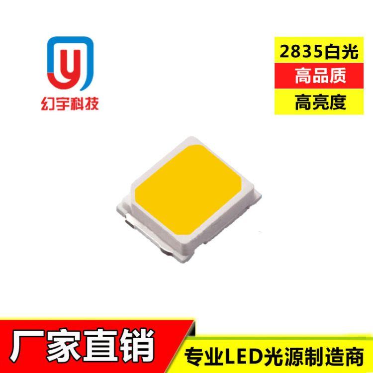 SMD-LED2835高亮0.2瓦26-28lm灯条灯管面板灯筒灯专用灯超长质保