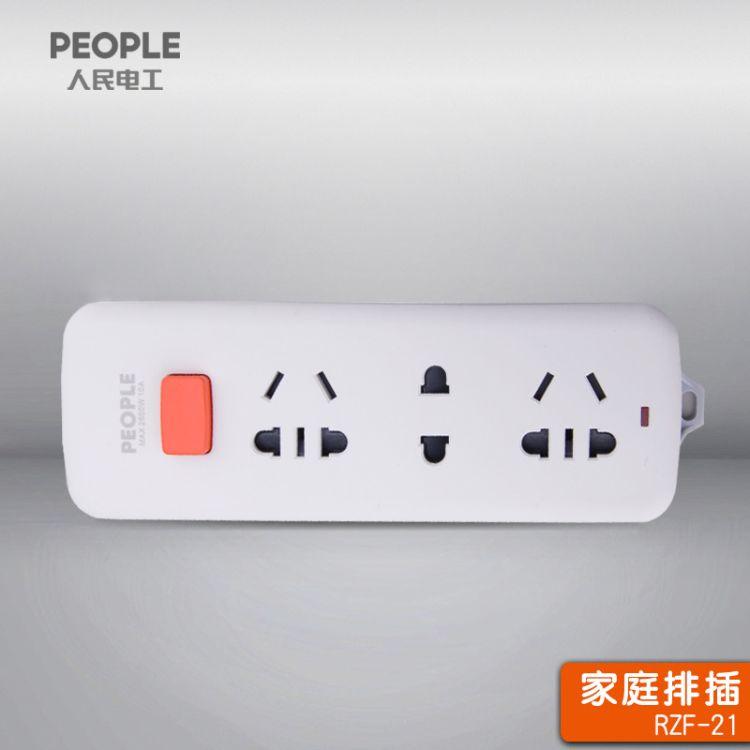 人民电器智能插座插排插线板家用多孔排插带线多功能电源拖线板