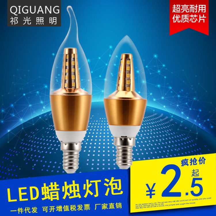 超亮led蜡烛灯泡e14尖泡拉尾泡水晶灯照明光源3w5w7w暖白塑料灯泡