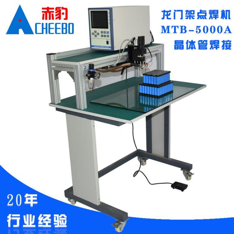 赤豹龙门架式气动点焊机晶体管电源18650锂电池点焊机