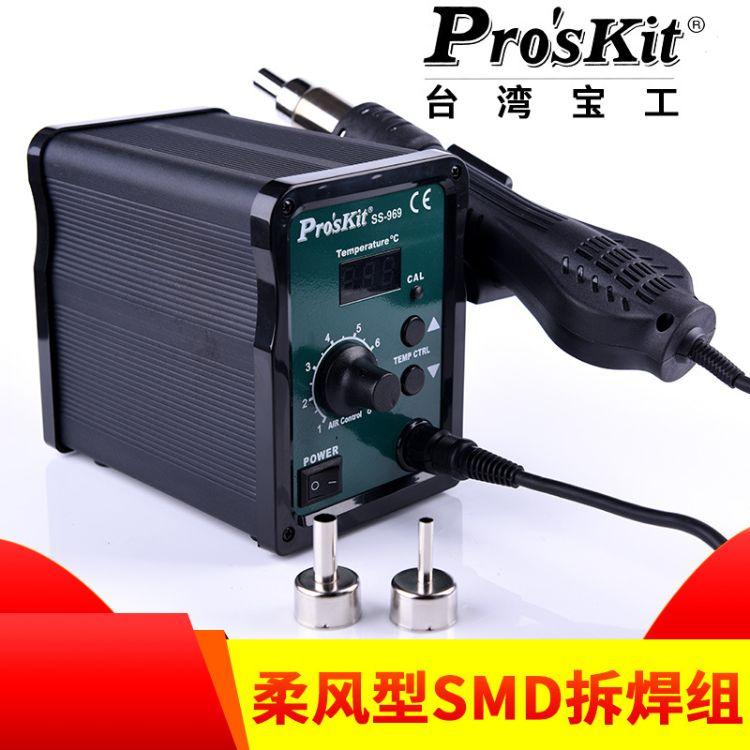台湾宝工SMD拆焊台电烙铁数显风机型热风拆焊台 热风枪SS-969H