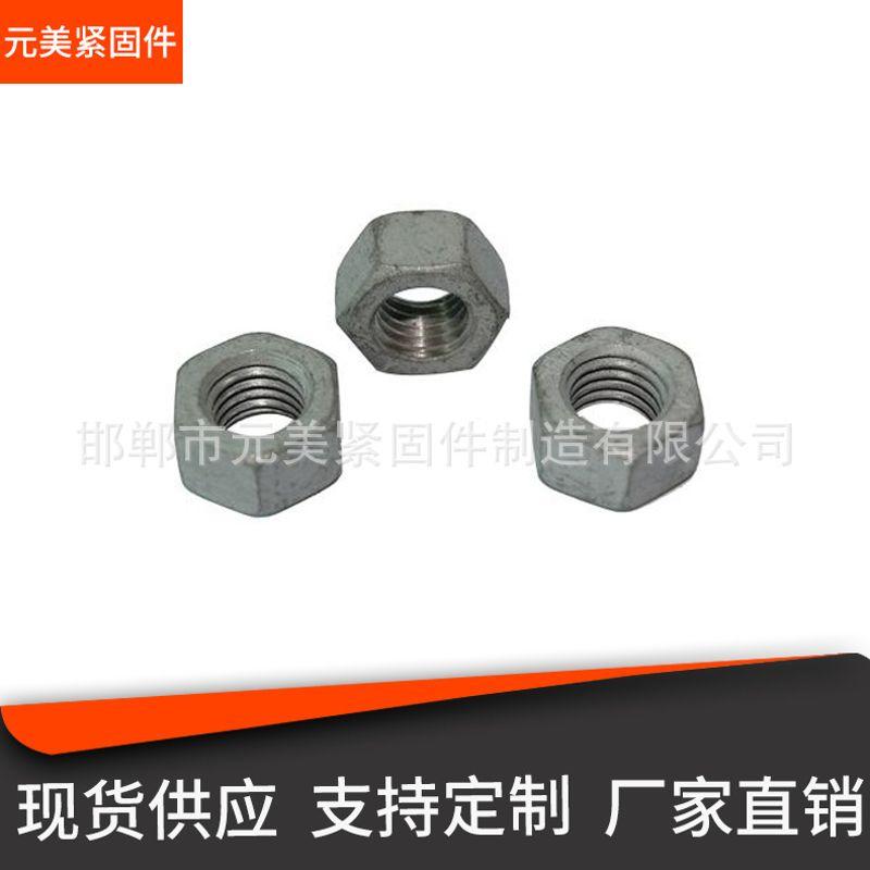 厂家直销 热浸锌螺帽螺母 碳钢4.8级国标细牙外六角螺母 可定做