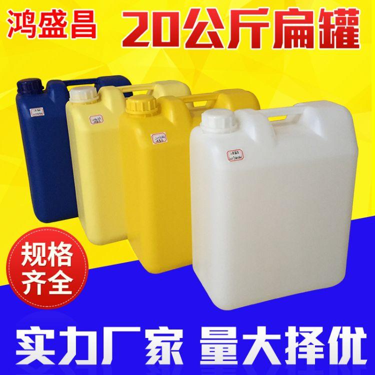 鸿盛昌 20公斤扁罐 塑料扁罐 耐腐蚀化工塑料桶