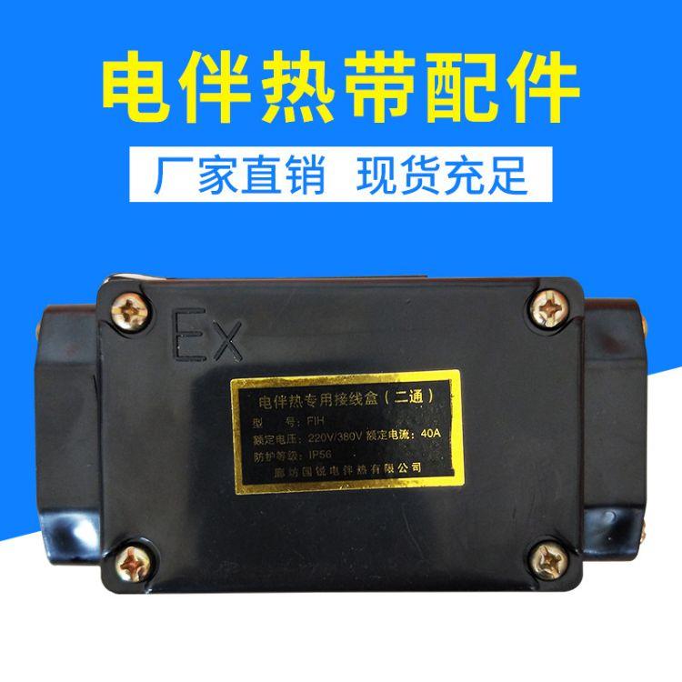 厂家直销 电伴热带配件 自限温防爆接线盒 二通三通尾端接线盒