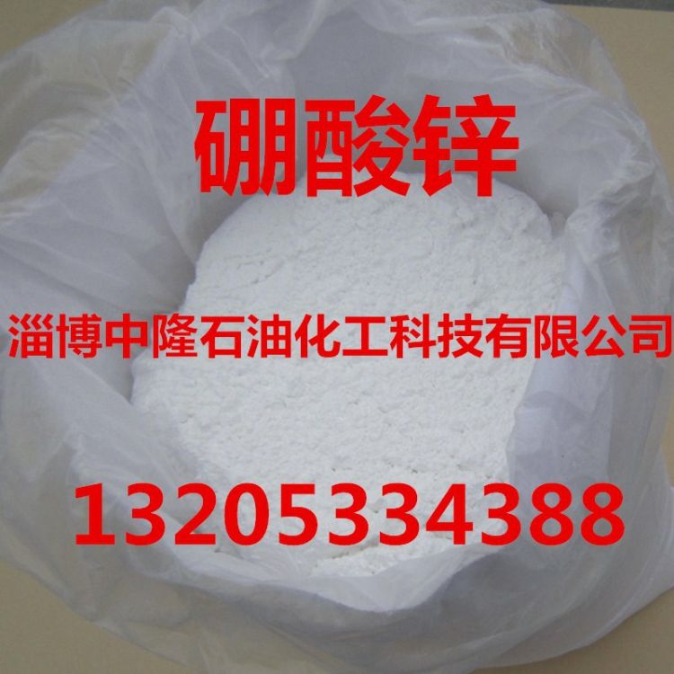 硼酸锌生产厂家批发环保型无卤阻燃剂电线电缆专用3.5水硼酸锌