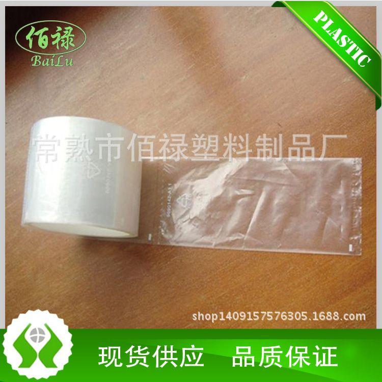 佰禄pe透明卷料 卷膜 塑料筒料 油管五金软管包装袋 直通袋 雨刷袋批发