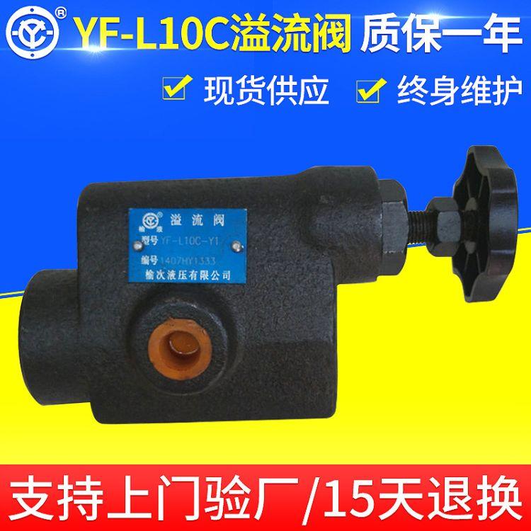 榆次溢流阀YF-L10C-Y1YF-L32H-Y10电磁溢流阀