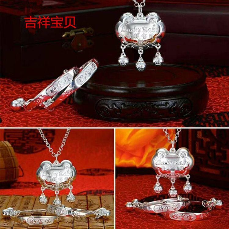 厂家直销999纯银宝宝套装手镯银锁项链足银儿童银饰品批发礼品