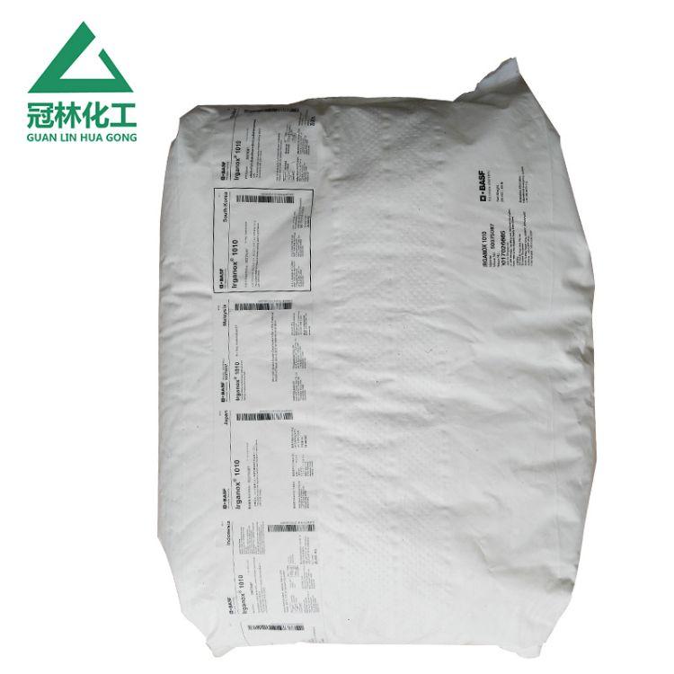 巴斯夫抗氧剂1010 BASF汽巴抗氧化剂Irganox1010