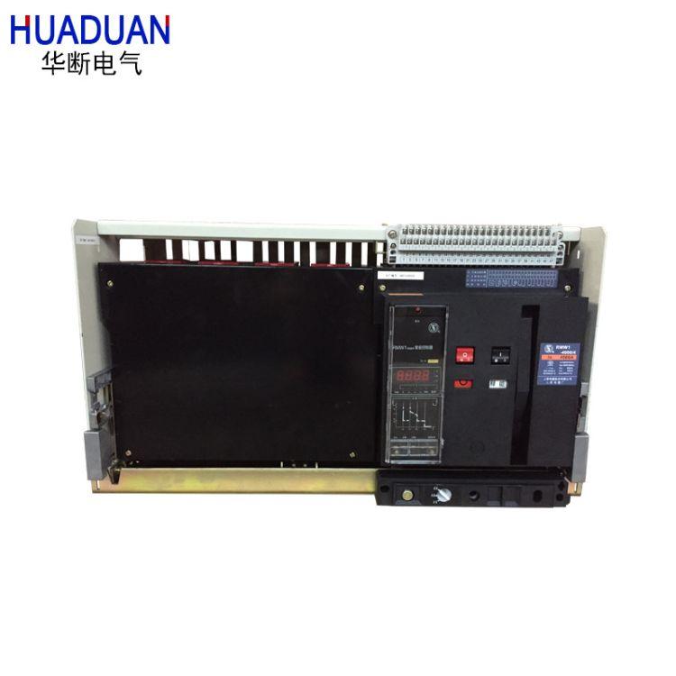 直销 上海人民6300A智能型万能式断路器 断路器固定式 经久耐用