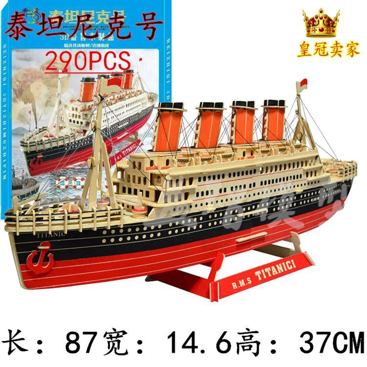 盒装泰坦尼克跑江湖地摊热销木制拼装益智3D仿真航海模型玩具批发