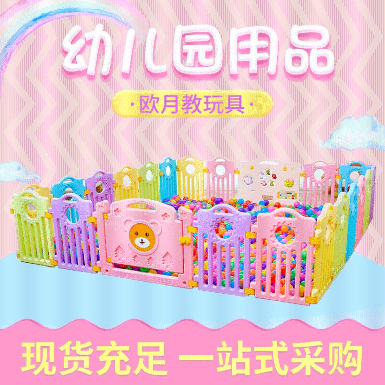 户外庭院儿童围栏 幼儿园防护栏 婴儿室内家用游戏玩具 宝宝塑料栅栏