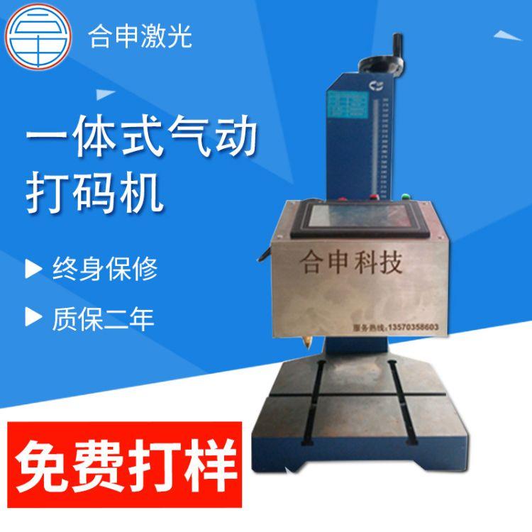 广州激光打标机 触摸屏气动打码机 新款智能金属激光打码机