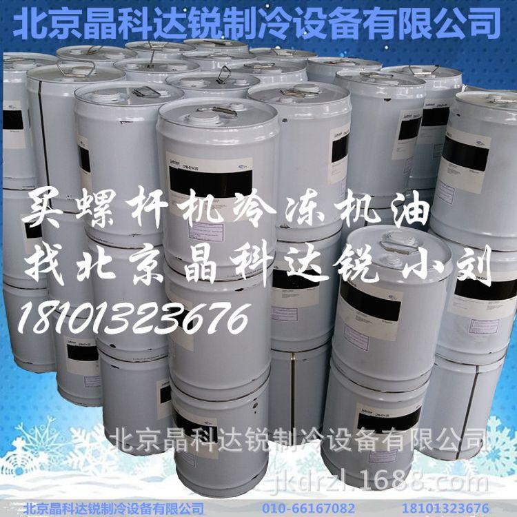 美国西匹埃CPI冷冻油CPI-4214-320冷冻油R22螺杆机用全合成冷冻油
