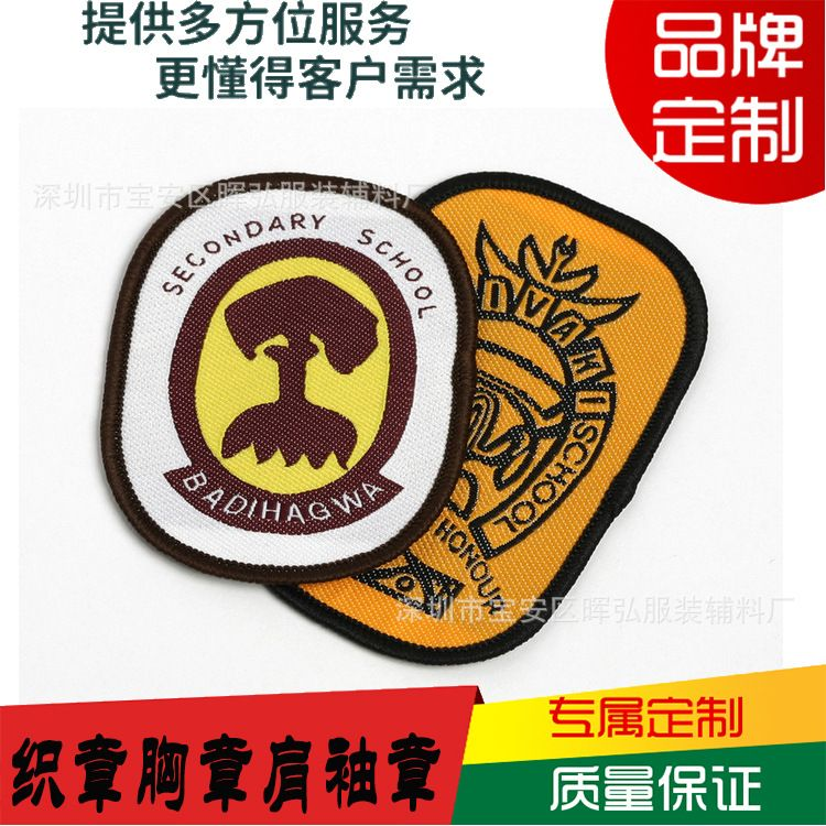 厂家直销 免费设计 中小学校服校徽幼儿园园徽 校徽织章徽章定制