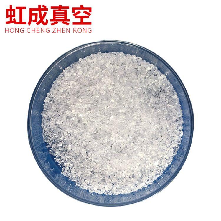 厂家销售 粒状镀膜材料氟化镁 光学镀膜材料氟化镁