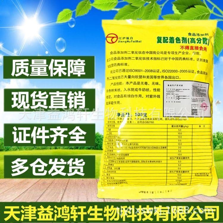 江沪食用白色素食品添加剂二氧化钛增白剂钛白粉漂白剂新包装500g