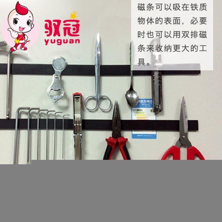 橡胶软磁铁吸铁石磁条磁贴4*20*250mm磁条软磁铁工具收纳条1条