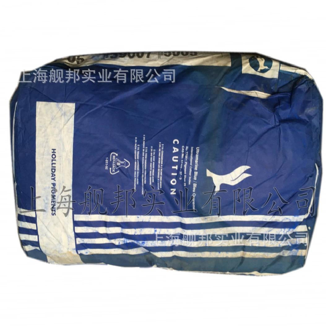 英国好利得 Holliday5005 颜料群青蓝应用于塑料等