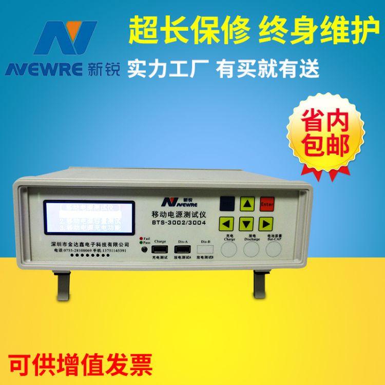 新锐Newre BTS3002移动电源成品测试仪 综合测试仪厂家