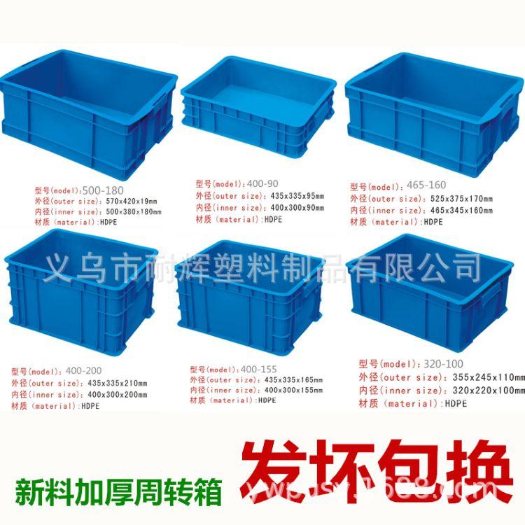 厂销新料加厚可堆型食品周转箱 胶框塑料大周转箱 物流周转箱大号