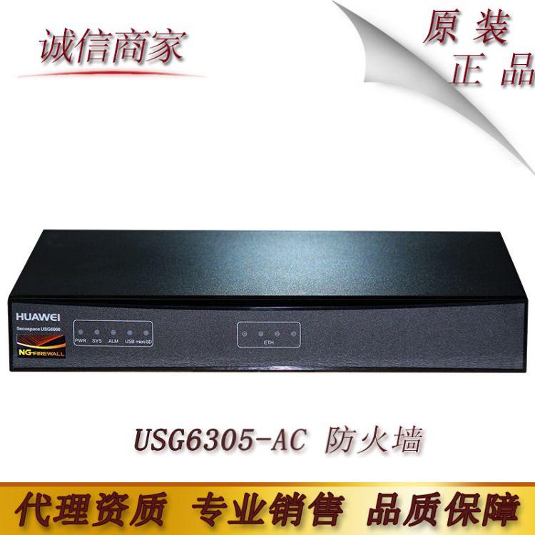 华为HUAWEI USG6305-AC 下一代企业级4GE千兆电口桌面型防火墙