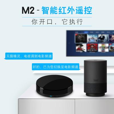智能全能远程红外遥控器语音控制家电空调电视机顶盒遥控器