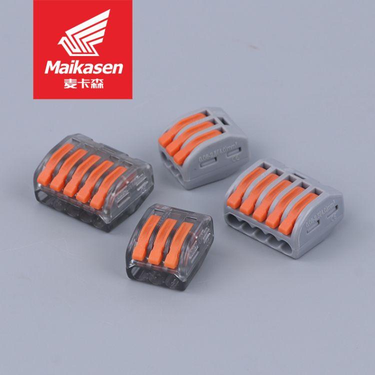 凯森 ,插拔式弹簧连接器【详询客服】PCT导线连接器