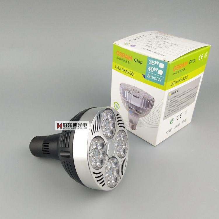 飞利浦PAR30 35W服装店轨道射灯E27灯泡帕灯 Philips 帕泡 40w