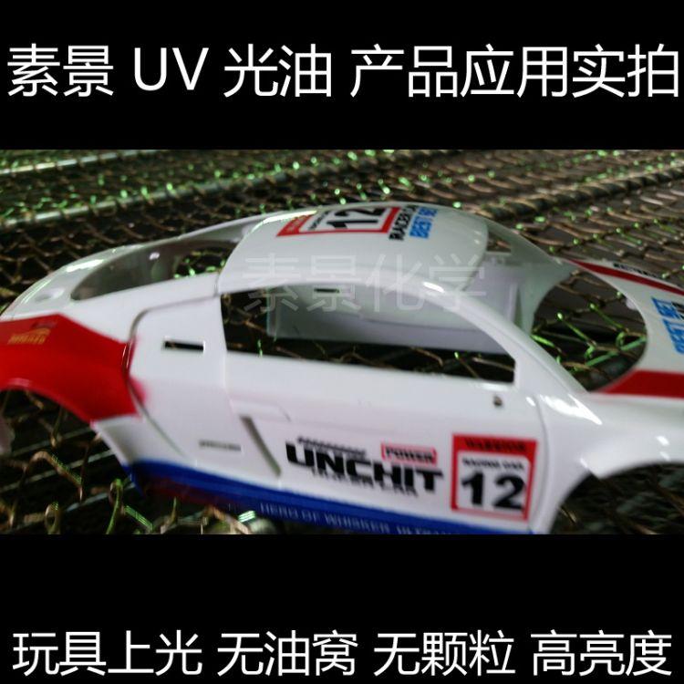 uv漆 喷涂uv油 厂家直供UV光油 透明亮度好 硬度高 遮盖力强 好施