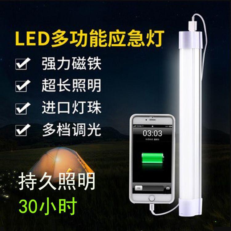 led室内照明可充电应急灯户外便携式露营灯夜市地摊节能灯管