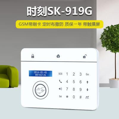 SK919G触摸键盘99无线防区GSM防盗报警器APP报警器红外防盗报警器