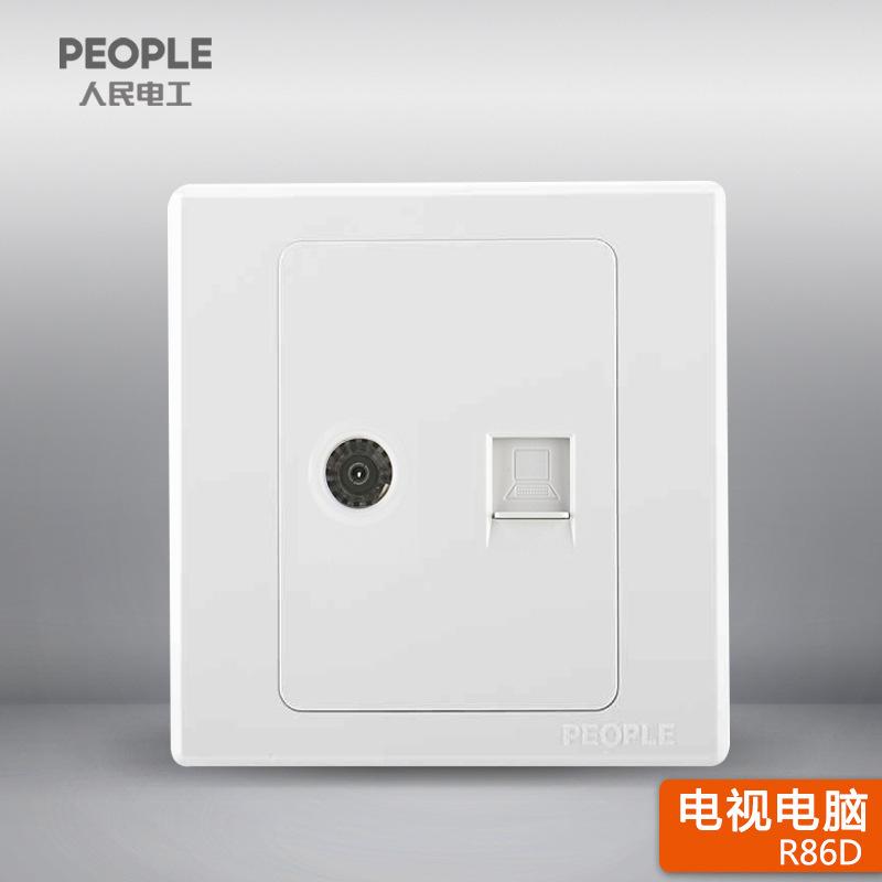 人民电器 开关插座 R86D经典雅白色 电视电脑插座开关面板