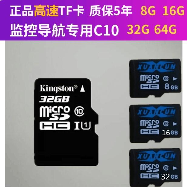 一件代发TF监控内存卡16G/32G/64g高速卡无线摄像头插卡C10