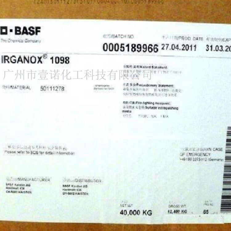 抗氧剂1098 抗黄变防老化 进口高温抗氧化剂1098 德国巴斯夫1098