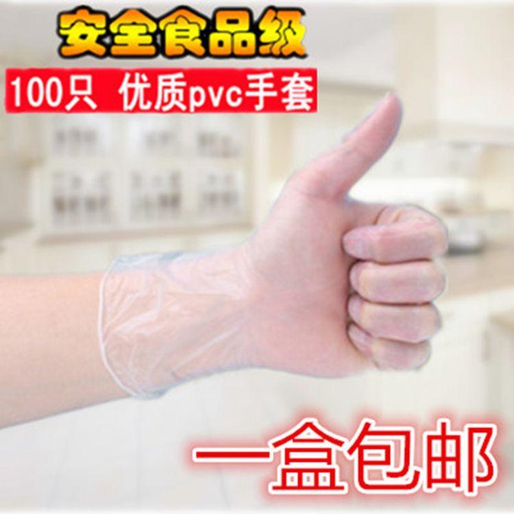 一次性丁晴手套美容院医用食品级pvc无粉透明乳胶橡胶手套批发