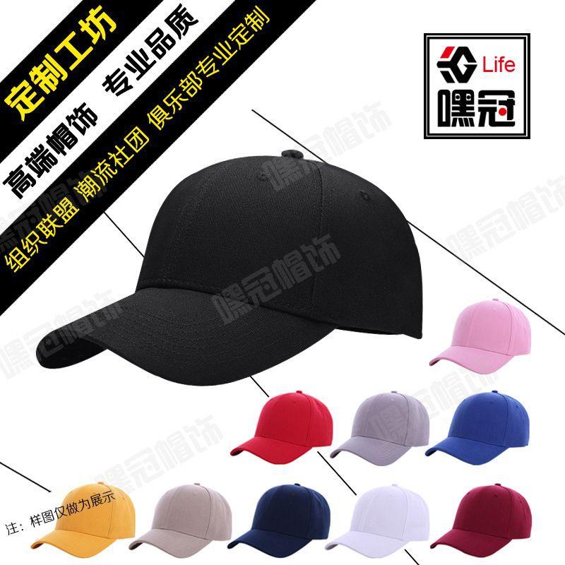 帽子批发定制加工团体帽子刺绣LOGO棒球帽diy订做旅游帽聚会帽子