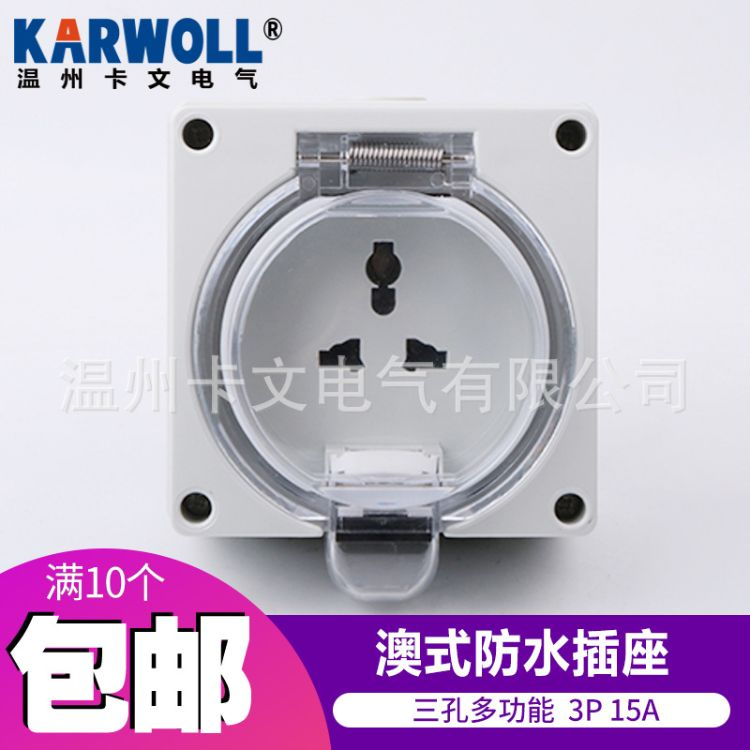 KARWOLL卡文 56SO315DG透明盖防水插座15A 花园阳台三孔多功能家用插座