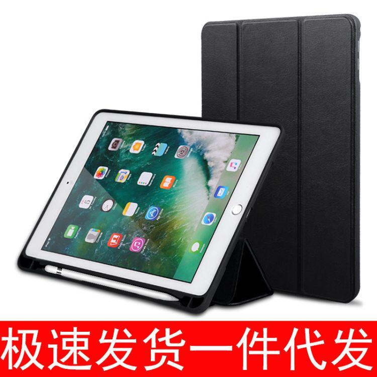 ipad pro 9.7带笔槽保护套10.5平板电脑air1256789通用12.9软皮套