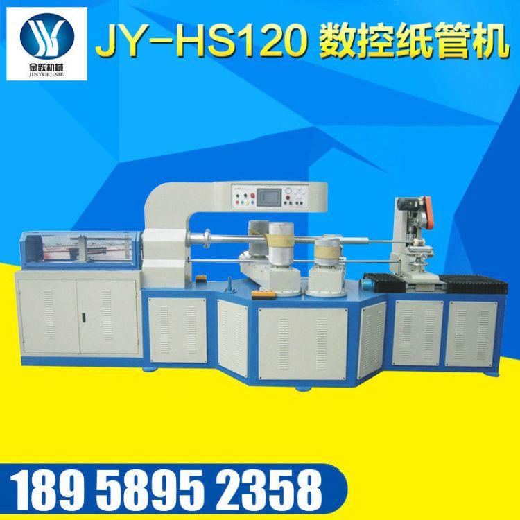 金跃 HS-120c低耗能数控纸管机  智能停机纸管机批发