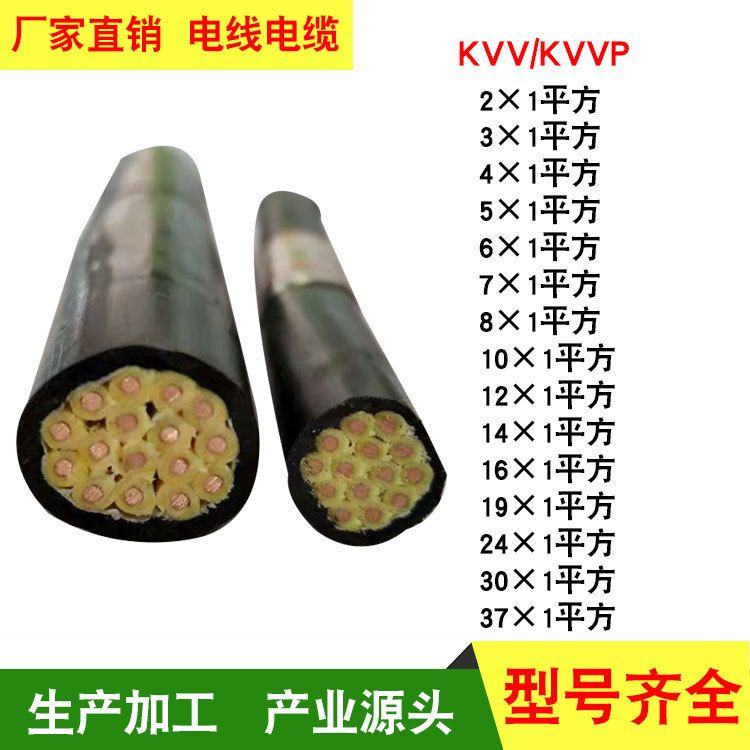河南厂家直销批发控制/屏蔽电缆2-37芯1平方多芯信号传输KVV/KVVP