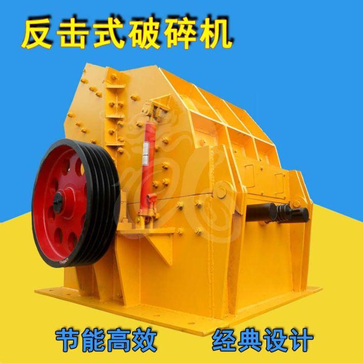 反击式破碎机 pf大型碎石机制砂生产线设备 反击式破碎机耐磨板锤