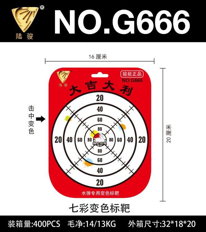 G666吃鸡计分靶变色靶水弹玩具枪标靶目标标靶击中变色标靶