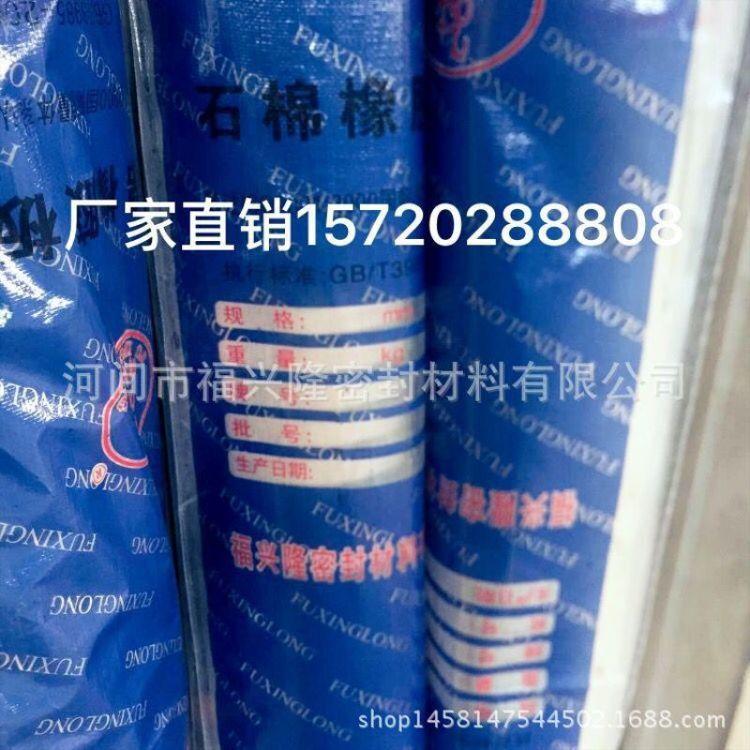 耐油石棉橡胶板  石棉橡胶板 厂家直销定制石棉橡胶板