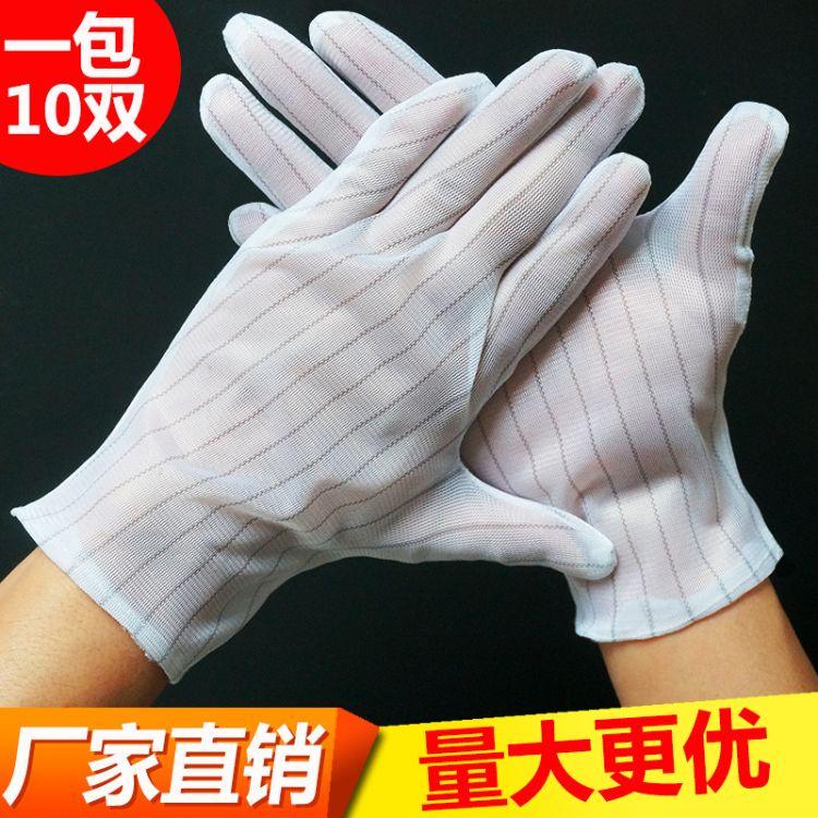 工业电子厂专用手套 礼仪劳保手套 无尘净化防静电手套定制