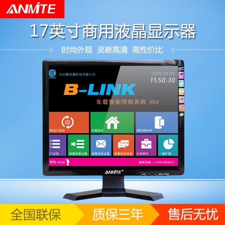 安美特17英寸电脑液晶显示器 台式白色led显示屏幕 可订制