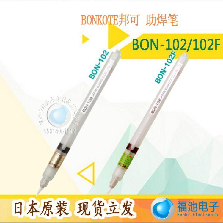 BON-102 邦可BONKOTE助焊笔 BON-102F 全新原装正品
